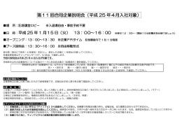 第11 回合同企業説明会(平成 25 年4月入社対象)