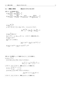 4.1 課題 4 解答 提出日 5 月 23 日 (月)