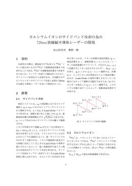 カルシウムイオンのサイドバンド冷却の為の 729nm狭線幅半導体