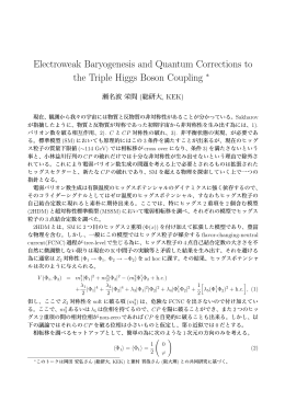 Electroweak Baryogenesis and Quantum Corrections to the Triple