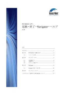 起動・終了・Navigator・ヘルプ - ローグウェーブ ソフトウェア ジャパン株式