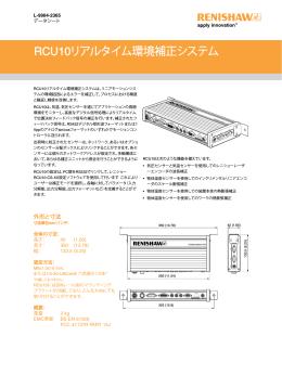 RCU10 リアルタイム矩形波補正システム - Renishaw resource centre