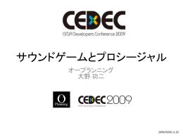 「サウンドゲームとプロシージャル」PDF資料 - O