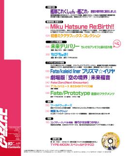 Miku Hatsune Re:Birth!!