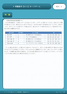 問題番号【01】カードゲーム 問 題