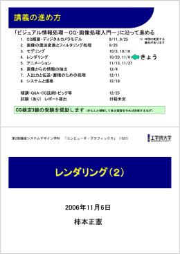 レンダリング(2)(pdf, 390KB)