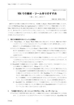 VBAでの教材・ツール作成のすすめ(PDF)