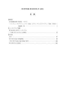 PDF - 形の科学会 Society for Science on Form, Japan