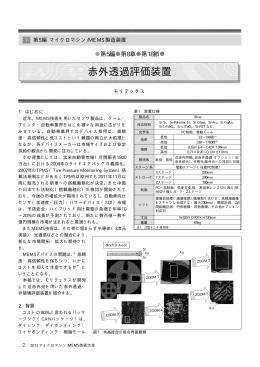 赤外透過評価装置資料PDF:1.22MB