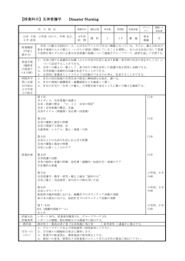 【授業科目】災害看護学 Disaster Nursing