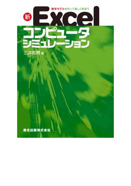 第3章 - 森北出版