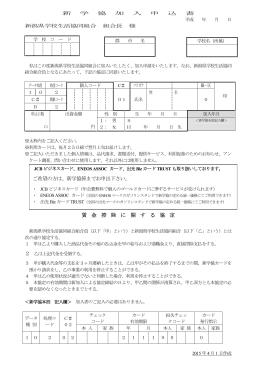 加入申請書(A4版) - 新潟県学校生活協同組合