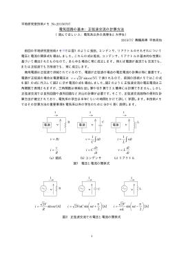 θ - 平地研究室技術メモ