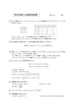数学序論第 2 回試験準備問題