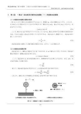 3 第3回 1質点1自由度系の線形自由振動(1)非減衰自由振動