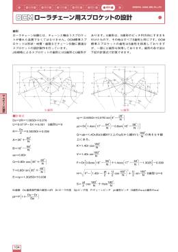 ローラチェーン用スプロケットの設計 ) )N ) )〕 )