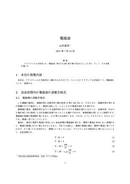 電磁波 - 秋田工業高等専門学校