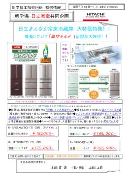 日立まんなか冷凍冷蔵庫 大特価特集!!