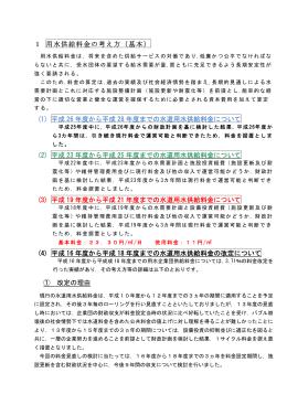 料金設定の考え方 - 新潟東港地域水道用水供給企業団