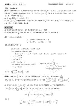 高3数 γ No. 14 積分(4) (理系問題演習/柳生) 2014