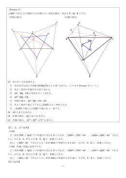 43.Fermat点 (1)⑥