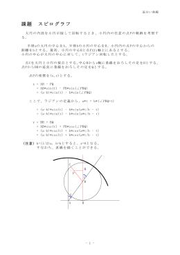課題 スピログラフ(pdfファイル)