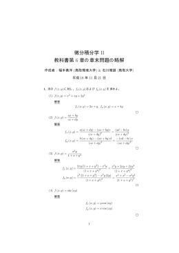 微分積分学 II 教科書第 6 章の章末問題の略解