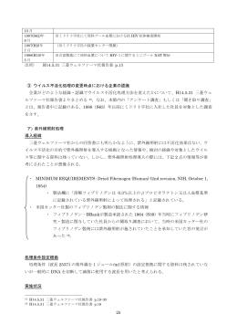 25 出所) H14.5.31 三菱ウェルファーマ社報告書 p.13 ③ ウイルス不
