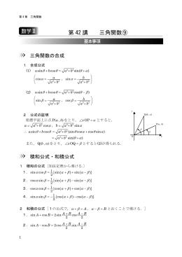 数学Ⅱ第42講