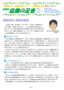 視察研修と政務活動費 - 佐藤真二と協働のまちづくりを実現する会