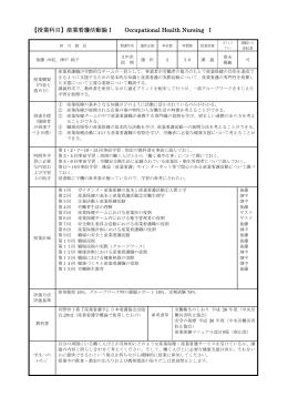 【授業科目】産業看護活動論Ⅰ Occupational Health Nursing Ⅰ