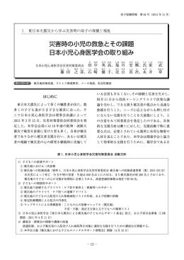 に昨年の災害対策委員会の事業活動を紹介しました(PDF)