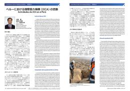 ペルーにおける国際協力機構(JICA)の活動