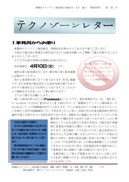 第10号(2012年3月22日発行)