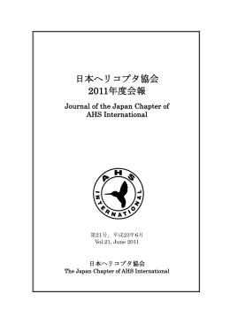 2010 - 日本ヘリコプタ協会