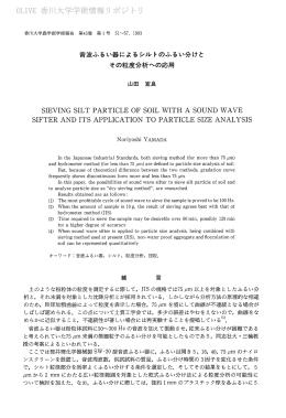 Page 1 Page 2 52 香川大学農学部学術報告 第45巻 第ー号~ (ー993