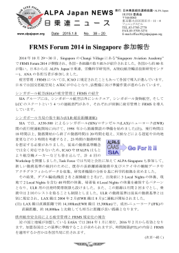 日 乗 連 ニ ュ ー ス ALPA Japan NEWS FRMS Forum 2014 in