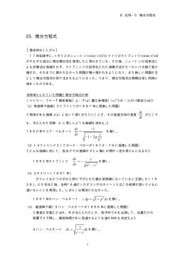 橡 E5微分方程式