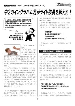 夏見台幼保園ニュースレター第8号(2013.3.15)