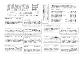 第 1 号 - 和歌山県立向陽高等学校