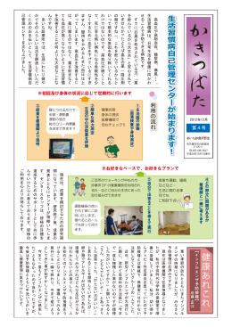 かきつばた 4号(2012年 12月発行)