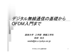 デジタル無線通信の基礎から OFDM入門まで