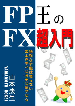 FP王のFX超入門 Copyright © 2006 fx-sin.com All right Reserved 1