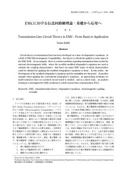 EMCにおける伝送回路網理論:基礎から応用へ