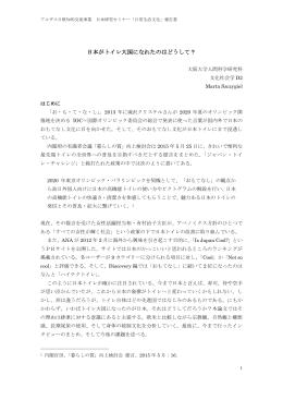 4. 日本がトイレ大国になれたのはどうして? マルタ