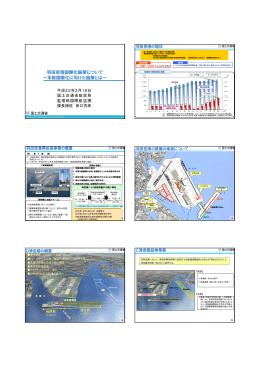 羽田空港国際化施策について ~本格国際化に向けた施策とは~