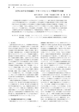 大学における宇宙通信・リモートセンシング関係学生実験