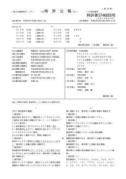 特 許 公 報 特許第5746055号