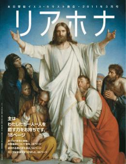『リアホナ』2011年3月号 - The Church of Jesus Christ of Latter