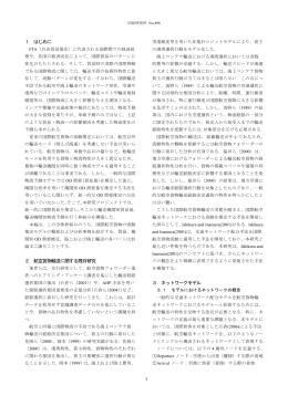 本 文 - 国土技術政策総合研究所